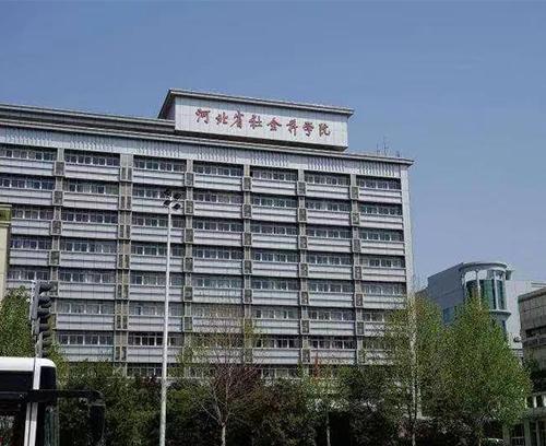 河北省社会科学院