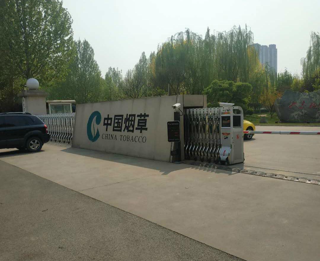 中国烟草总公司河北省公司