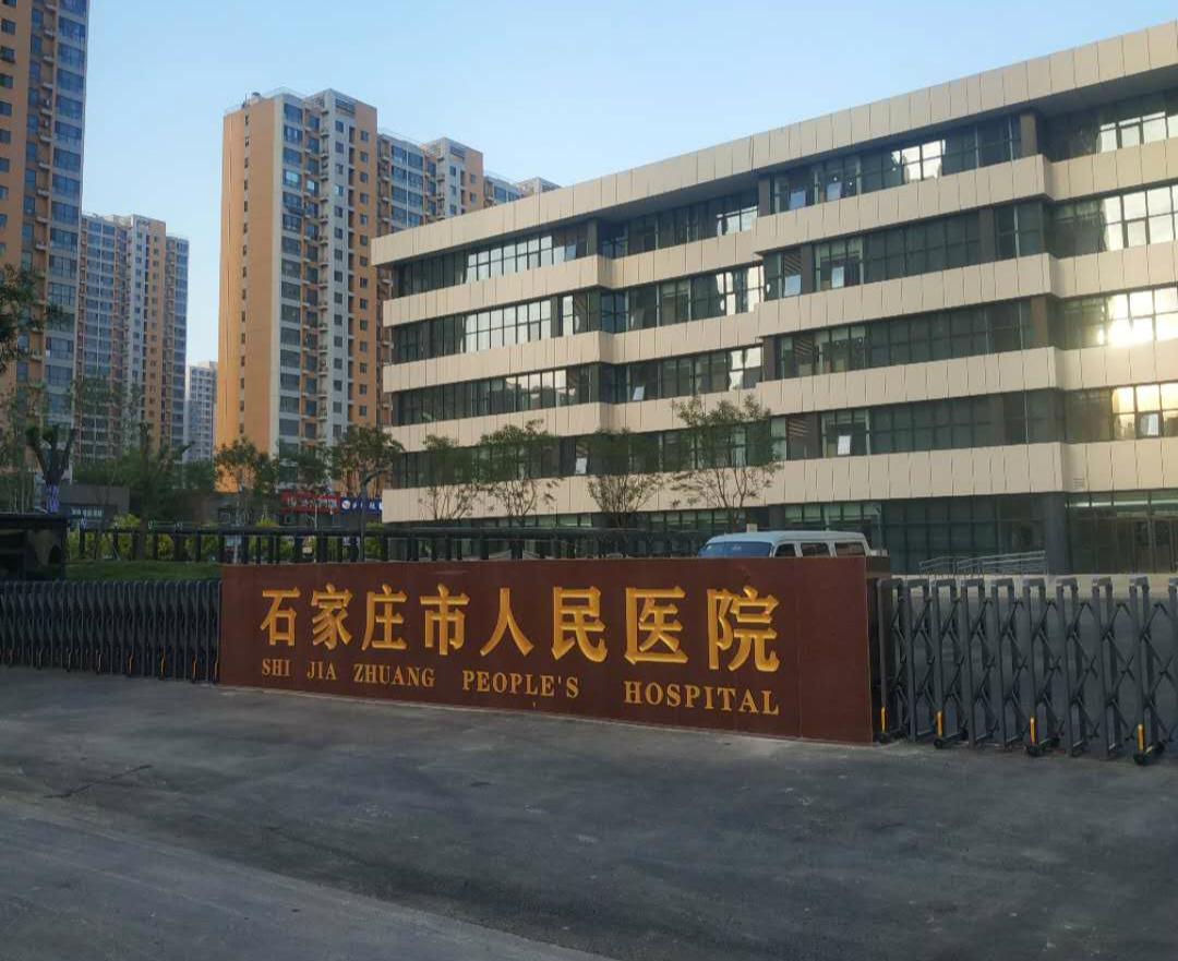 石家庄市人民医院