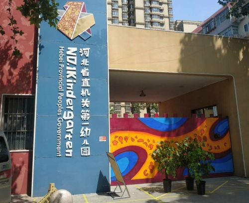 河北省直机关幼儿园