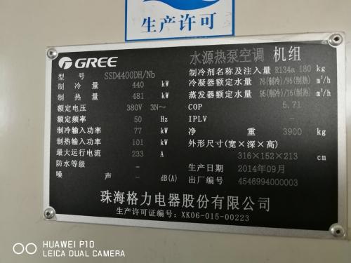 栾城中央空调改造